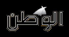Al Watan Infopages Oman